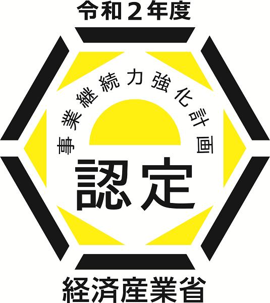 nintei_logo(事業継続力強化認定ロゴ・令和2年度).png