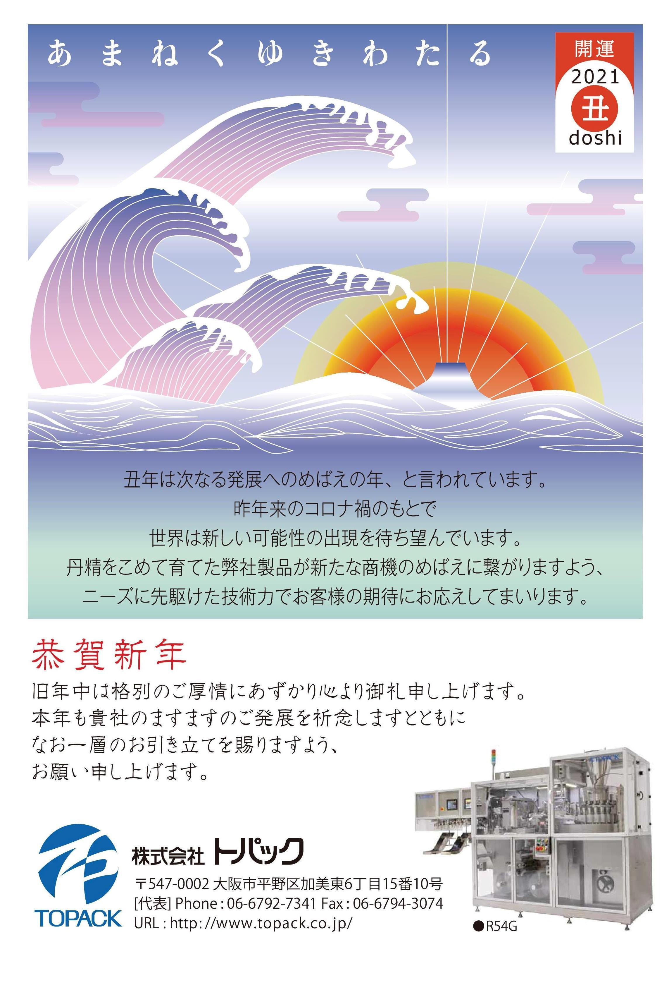 20201225年賀状最終案.jpg